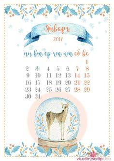 Календарь на январь 2017 года!