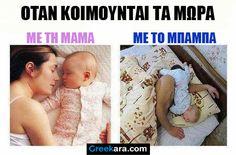 Όταν κοιμούνται τα μωρά - Greekara