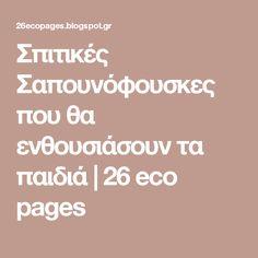 Σπιτικές Σαπουνόφουσκες που θα ενθουσιάσουν τα παιδιά | 26 eco pages
