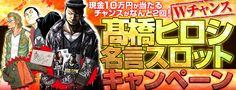 現金10万円が当たるチャンスがなんと2回!髙橋ヒロシ名言スロットキャンペーン
