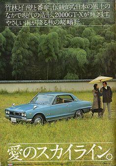 Retro Ads, Vintage Advertisements, Datsun Car, Pub Vintage, Nissan Infiniti, Ad Car, Car Brochure, Car Racer, Pretty Cars