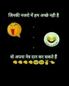 Trendy Funny Jokes In Hindi Tags Sarcastic Quotes Witty, Funny Quotes In Hindi, Funny Attitude Quotes, Sarcasm Quotes, Funny Girl Quotes, Jokes In Hindi, Funny Picture Quotes, Jokes Quotes, Memes