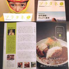 カレー倶楽部ルウがソラシドエアの機内誌ソラタネ7月号で見開きで2ページ特集されてルウ!