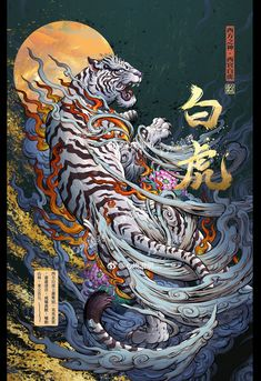 ART by The state of mind is clear / Liaocheng Japanese Pop Art, Japanese Artwork, Japanese Tattoo Art, Dragon Tattoo Art, Dragon Artwork, Samurai Artwork, Japon Illustration, Geniale Tattoos, Tiger Art