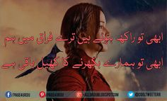 Designed sad urdu poetry images