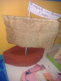 Παιδικές Πινελιές!!!: Ιλιάδα - Οδύσσεια