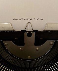 Calligraphy Quotes Love, Quran Quotes Love, Funny Arabic Quotes, Short Quotes Love, Love Smile Quotes, Love Yourself Quotes, Alive Quotes, Mood Quotes, Spirit Quotes