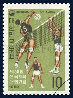 COMMEMORATE POSTAGE STAMPS ON THE 50th ANNIVERSARY OF NATIONAL ATHLETIC MEET, Volleyball, Sports, Green, 1969 10 28, 제50회 전국체육대회 기념, 1969년 10월 28일, 656, 배구, postage 우표