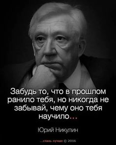 #IgorMuzyka #dj #IM #citation Wise Quotes, Words Quotes, Inspirational Quotes, Sayings, Word Board, Wit And Wisdom, Clever Quotes, Different Quotes, Some Words
