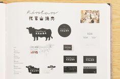 「日本タイポグラフィ年鑑2017」掲載 #ロゴ #ブランディング #デザイン #グラフィックデザイン #パッケージ #タイポグラフィ #logo #branding #design #graphicdesign #package #typography #永井弘人_アトオシ