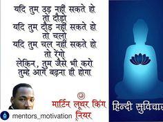 "161 Likes, 8 Comments - हिन्दी साहित्य मार्गदर्शन (@hindiquotes) on Instagram: ""#hindi #hindithoughts #hindiquotes #quotes #quote #quotations #motivation #inspiration…"""
