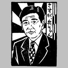 Ishizaka Koji