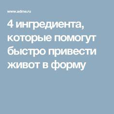 4ингредиента, которые помогут быстро привести живот вформу