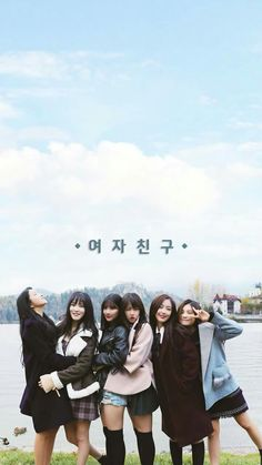 ideas for wallpaper black feminino Gfriend And Bts, Gfriend Yuju, Gfriend Sowon, Kpop Girl Groups, Korean Girl Groups, Kpop Girls, K Pop, Korean Friends, Gfriend Profile