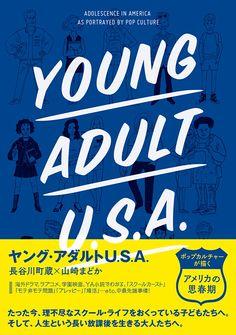 『ヤング・アダルトU.S.A. ポップカルチャーが描く「アメリカの思春期」』表紙