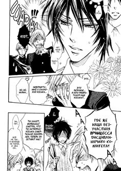 Чтение манги Злой волк, кажется, влюбился 1 - 4 Глава 3 - самые свежие переводы. Read manga online! - MintManga.com