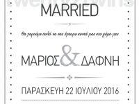 16226 Προσκλητήριο γάμου
