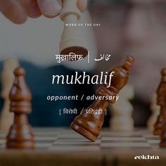 Urdu Words With Meaning, Urdu Love Words, Hindi Words, Words To Use, New Words, Cool Words, Dictionary Words, Poetic Words, Rare Words