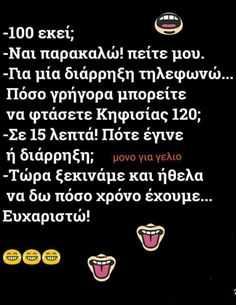 Funny Vid, Stupid Funny Memes, Funny Images, Funny Pictures, Funny Greek Quotes, Old Memes, Just Kidding, True Words, Funny Moments
