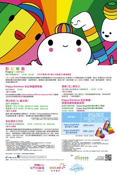 FriendsWithYou extravaganza in Hong Kong this summer!!!