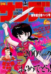 Shonen Sunday 1988 Ranma 1/2 #4-5