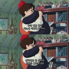 Wise Quotes, Great Quotes, Storytelling Books, Studio Ghibli, Geek Stuff, Animation, Writing, My Favorite Things, Sayings