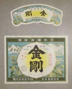 酒ラベル 金剛/新潟県/原田商店吟醸 ほか_画像3 Typography, Lettering, Package Design, Vintage World Maps, Auction, Chinese, Packaging, Layout, Japanese