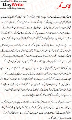 pin by amir manzoor on kasam in   terrorism essay essay topics  ajaib ghar urdu essay ajaib ghar ki sair urdu essay mazmoon urdu speech  notes paragraph essay