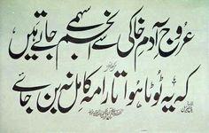 Khalid Yousafi student of Yousaf Sadeedi calligraphy. Copperplate Calligraphy, Calligraphy Fonts, Islamic Art, Islamic Quotes, Urdu Poetry Ghalib, Iqbal Poetry, Allama Iqbal, Arabic Words, Sufi