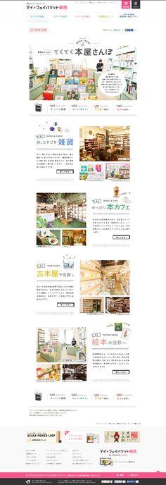 【特集Vol.66】雑貨もカフェも!てくてく本屋さんぽ:マイ・フェイバリット関西.png
