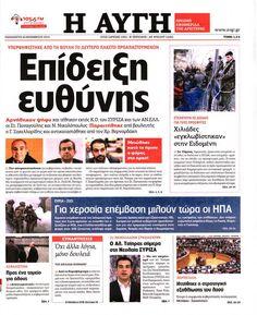 Εφημερίδα ΑΥΓΗ - Παρασκευή, 20 Νοεμβρίου 2015