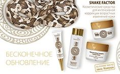 Презентации  Beauty is always in bloom. The snake sheds its skin, and female ages! snake oil Mamoushev source of polyunsaturated fatty acids omega-3, essential for the production of healthy cells.