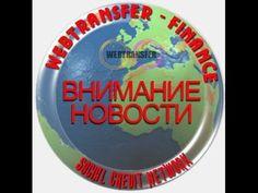 МОШЕННИКИ!  БЕРЕГИТЕСЬ!   Webtransfer