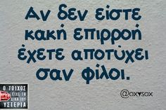 Find images and videos about greek quotes and greek on We Heart It - the app to get lost in what you love. Funny Greek Quotes, Funny Quotes, Humor Quotes, Sarcasm Quotes, Unique Quotes, Funny Pictures, Jokes, Lol, My Favorite Things