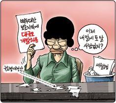 [김용민의 그림마당]2015년 7월 10일…이제 내 말에 토 달 사람 없지? #만평