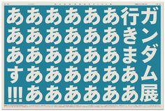 周囲はモビルスーツを型番で語るような「ガノタ」(ガンダムオタク)の友人ばかり。自分もそれなりに詳しいつもりでしたが、彼らにダメ出しされぬよう再度資料を読み漁り、幾度も観なおしました。 Japanese Graphic Design, Graphic Design Print, Graphic Design Layouts, Graphic Design Illustration, Layout Design, Japanese Prints, Typography Inspiration, Graphic Design Inspiration, Print Ads