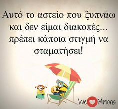 quotes minions say in greek Minion Meme, Funny Jokes, Hilarious, English Jokes, Funny Greek, One Liner, Greek Quotes, Jokes Quotes, The Funny