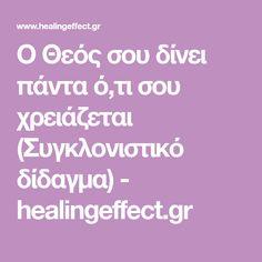 Ο Θεός σου δίνει πάντα ό,τι σου χρειάζεται (Συγκλονιστικό δίδαγμα) - healingeffect.gr Positive Quotes, Positivity, God, Sayings, Smile, Dios, Quotes Positive, Lyrics, Allah
