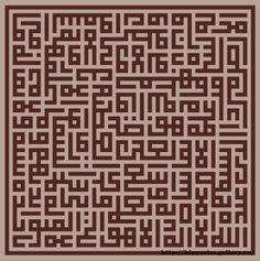 Gallery.ru / Ayat 2-255 Al-Kursi - ISLAM - kippariss