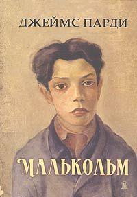 Малькольм — Джеймс Парди