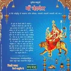 Maa Durga Image, Durga Maa, Shiva Shakti, Navratri Pictures, Navratri Images, Jai Shree Krishna, Krishna Radha, Saraswati Photo, Navratri Wallpaper
