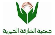 موسسه خیریه شارجه ساخت یک درمانگاه و مدرسه را در چاد آغاز می کند صدای امارات Gaming Logos Sharjah Logos