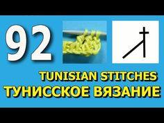 Начинаем вязать – Видео уроки вязания » Столбик с накидом под две петли – Тунисское вязание – Урок № 92
