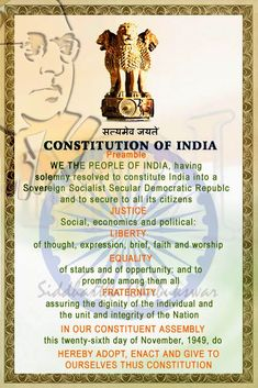 26TH NOVEMBER TO BE OBSERVED AS 'CONSTITUTION DAY'