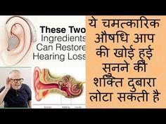 ये चमत्कारिक औषधि आप की खोई हुई सुनने की शक्ति दुबारा लोटा सकती है / Home Remedy for Deafness - YouTube Hearing Aids, Health Articles, Loose Weight, Home Remedies, Youtube, Indian, History, Natural, Loosing Weight