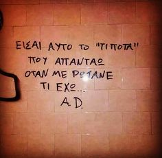Words Quotes, Wise Words, Love Quotes, Funny Quotes, Sayings, Love Thoughts, Greek Quotes, Word Porn, Quotations