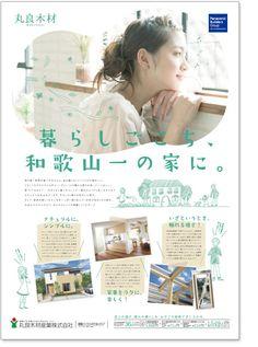 丸良木材2014年広告