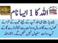 Wazaif Quarni |اللہ کا ایک ایسا نام جسکے پڑھتے ہی اللہ آپ کے لیئے غیب ک...