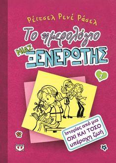 10 παιδικά βιβλία για κορίτσια Popular, Pop Tarts, Snack Recipes, Books, Nice, Book Lists, Girls Girls Girls, Stuff Stuff, Dork Diaries
