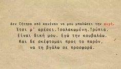 Unique Words, Love Words, Words Quotes, Me Quotes, Sayings, Love Thoughts, Something To Remember, Greek Words, Greek Quotes